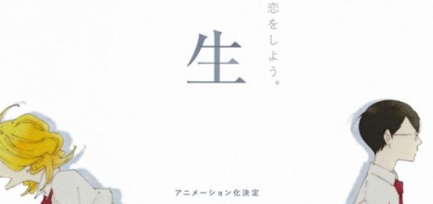 Doukyuusei-720x340