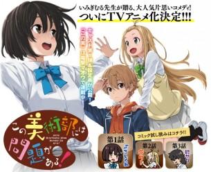 Kono-Bijutsu-bu-ni-wa-Mondai-ga-Aru-anime-portada-web-oficial-730x594