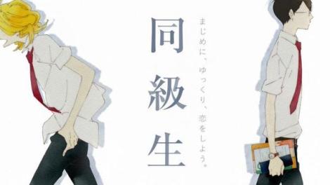 la-pelicula-de-doukyuusei-se-estrenara-a-principios-de-2016