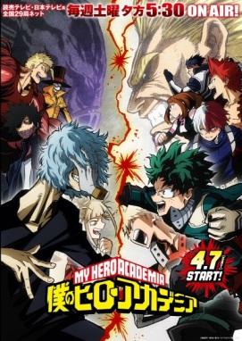 boku no hero 3