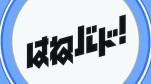 [HorribleSubs] Hanebado! - 01 [720p] 0487